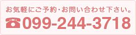 お気軽にご予約・お問い合わせください:099-244-3718