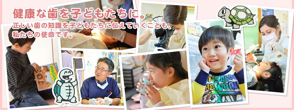 健康な歯を子どもたちに。 正しい歯の知識を子どもたちに伝えていくことも、 私たちの使命です。